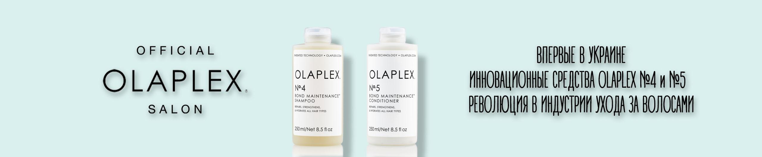 Olaplex-NEW